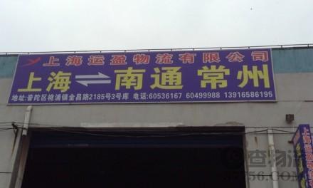 【运盈物流】上海至南通、常州专线