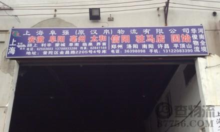 【阜强物流】上海至阜阳、亳州、安徽专线