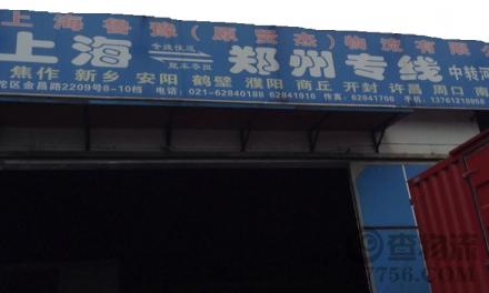 【鲁豫物流】上海至郑州专线
