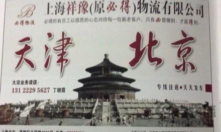 【祥豫物流】上海至北京、天津专线