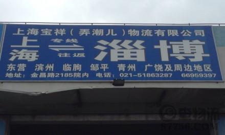 【宝祥物流】上海至淄博、临沂、潍坊专线