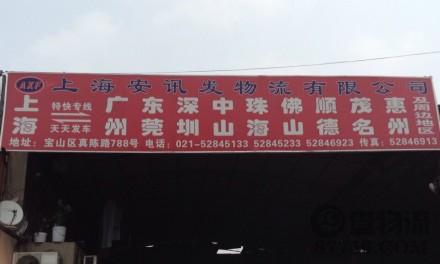 【安讯发货运】上海至广州、深圳、珠海、茂名、东莞、江门、顺德、佛山、惠州专线