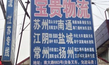 【宝贵物流】上海至苏州、江阴、常州、南通、盐城、扬州专线