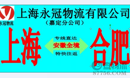 【永冠物流】上海至合肥专线