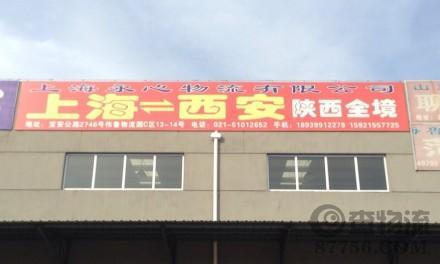 【永心物流】上海至西安专线