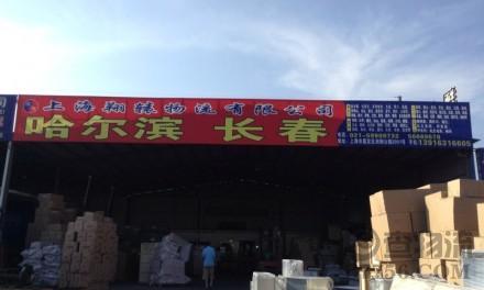 【翔辕物流】上海至黑龙江、吉林专线