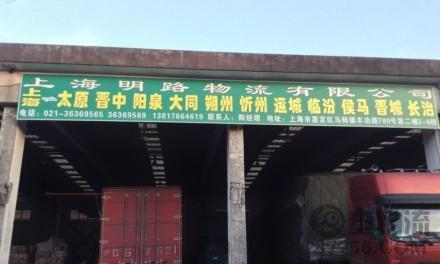 【明路物流】上海至太原专线