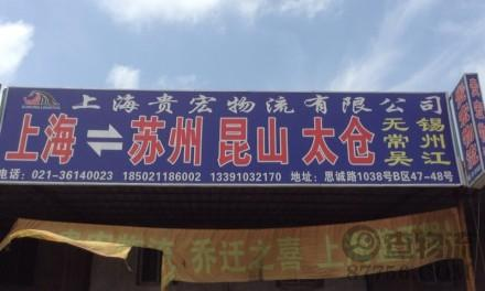 【贵宏物流】上海至苏州、昆山、太仓专线