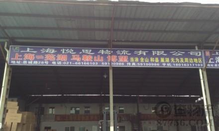 【悦思物流】上海至芜湖、博望、马鞍山专线