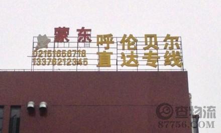 【蒙东物流】上海至满洲里、呼伦贝尔专线