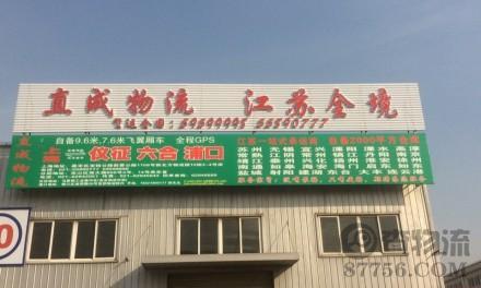 【直成物流】上海至扬州、仪征、南京、六合、浦口、盐城、南通(江苏全境)专线