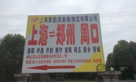 【豫望物流】上海至郑州专线(河南全境)