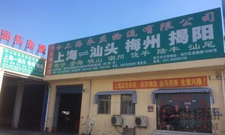 【永庆物流】上海至梅州、揭阳、汕头专线