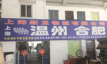 【跃龙物流】上海至合肥、芜湖、巢湖、淮南、淮北、阜阳、宿州(安徽全境)