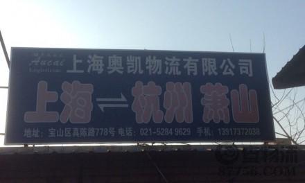 【奥凯物流】上海至杭州、萧山、嘉兴专线
