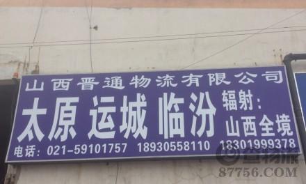 【晋通物流】上海至太原、运城、临汾专线(山西全境)