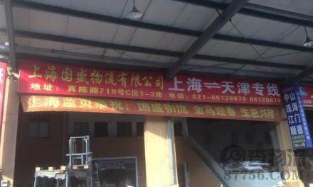 【国盛物流】上海至天津专线