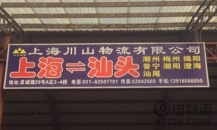 【川山物流】上海至汕头、潮州、梅州、揭阳、汕尾专线