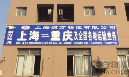 【渝万物流】上海至重庆、成都、贵阳、昆明专线