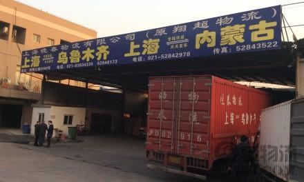 【晓春物流】上海至乌鲁木齐、内蒙古全境专线