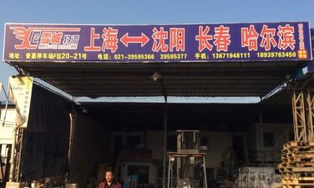 【雪城物流】上海至沈阳、长春、哈尔滨专线