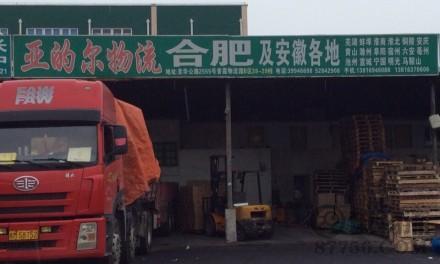 【亚的尔物流】上海至合肥专线(安徽全境)