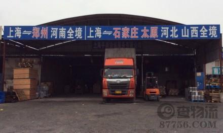 【平润物流】上海至郑州、石家庄专线