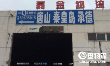【磊金物流】上海至唐山、秦皇岛、承德往返专线