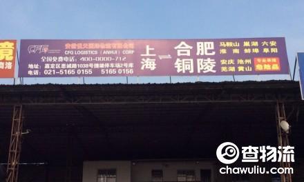 【悦天国际物流】上海至铜陵、安徽全境专线(专业危险品运输)