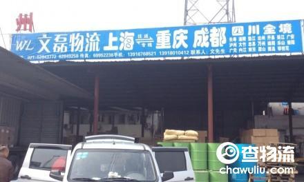 【文磊货运】上海至成都、重庆专线(四川全境)
