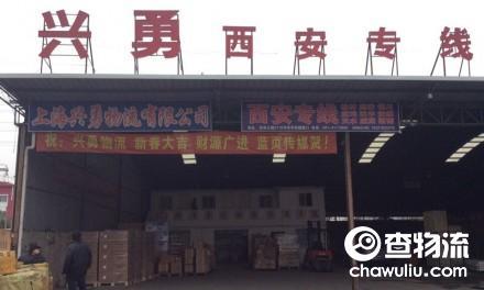 【兴勇物流】上海至西安专线