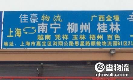 【佳豪物流】上海至桂林、柳州、南宁、凭祥、玉林、梧州、贺州、贵港、百色、钦州专线(广西全境)