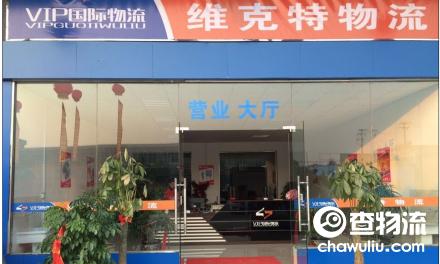 【维克特货运】上海至青岛、烟台、威海专线