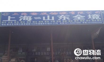 【鲁发物流】上海至临沂及周边全境