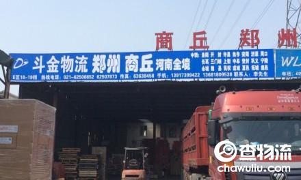 【斗金物流】上海至郑州、商丘专线
