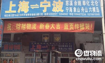 【晗旭(原冰月)物流】上海至宁波、扬中、镇江、丹阳专线及周边地区
