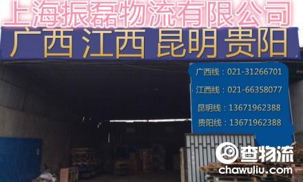 【振磊物流】上海至江西、广西、昆明、贵阳专线