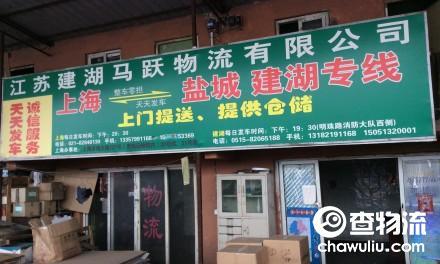 【马跃物流】上海至建湖、盐城专线