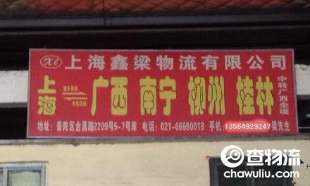 【鑫梁物流】上海至南宁、柳州、桂林专线及广西全境