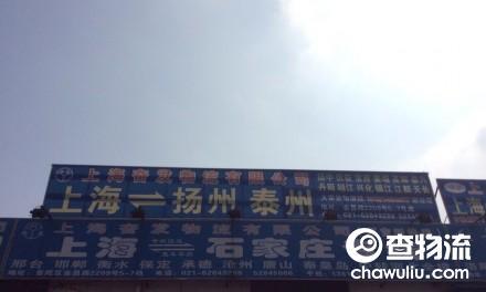 【奋发物流】上海至石家庄专线