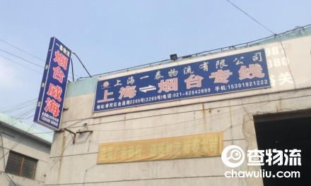 【一泰物流】上海至烟台专线(山东全境)