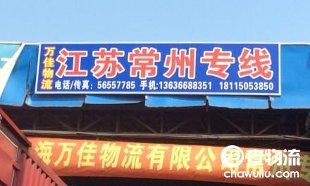 【万佳物流】上海至常州、江苏全境