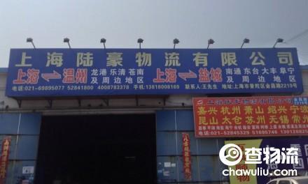 【陆豪物流】上海至温州专线(周边全境)