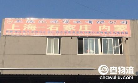 【汇通货运】上海至石家庄(全境)、内蒙古(全境)专线