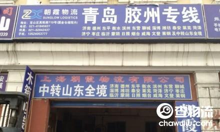 【朝霞物流】上海至青岛、胶州专线(中转山东全境)