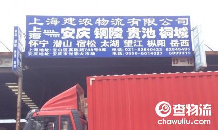 【健浓货运】上海至安庆、铜陵、贵池、桐城专线