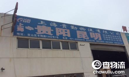 【贵黔物流】上海至贵阳(贵州全境)、昆明(云南全境)专线