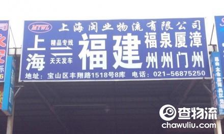 【闽业物流】上海至福州、厦门专线(福建全境)
