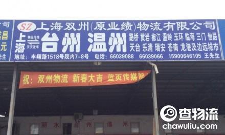 【双州物流】上海至台州、临海、路桥、温岭、玉环、乐清、温州专线