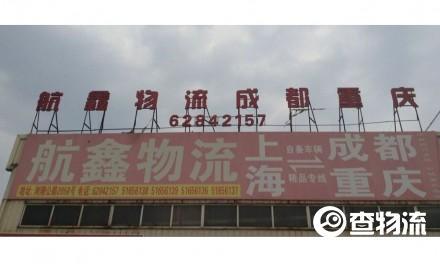 【诚川(原航鑫)物流】上海至成都、重庆、长沙专线